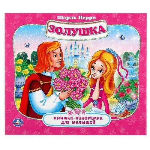 Купить Перро Ш. Книжка-панорамка для малышей. Золушка , Умка, Книги для малышей