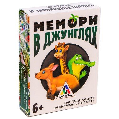 Купить Настольная игра Лас Играс Мемори В джунглях, Настольные игры