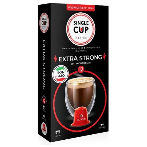 Кофе в капсулах Single Cup Extra Strong (10 капс.) кофе в капсулах single cup decaf 10 капс