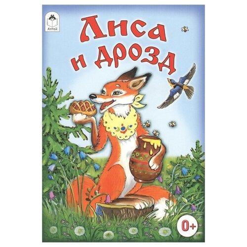 Купить Лиса и дрозд, Алтей, Детская художественная литература