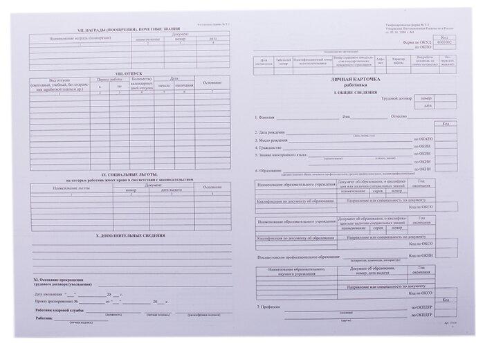 Бланк учета персонала OfficeSpace Личная карточка работника B-KL3-21-1_508, 50 шт.