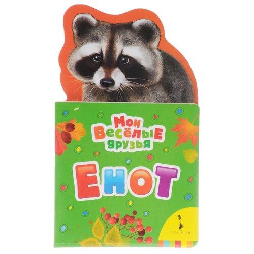 Купить Мои веселые друзья. Енот, РОСМЭН, Книги для малышей