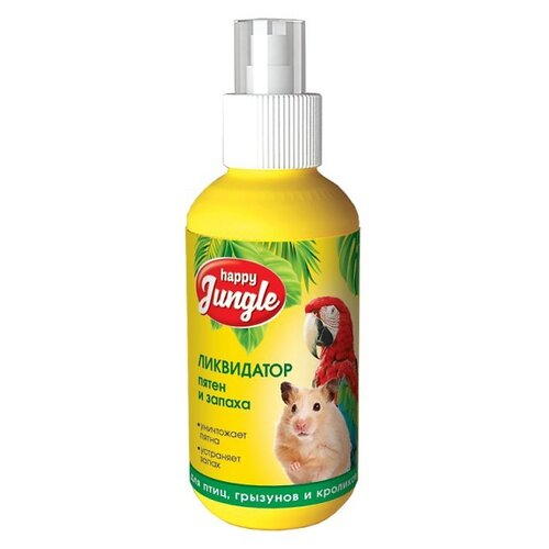 Ликвидатор запаха Happy Jungle Ликвидатор пятен и запаха для клеток птиц и грызунов, спрей 0.12 л