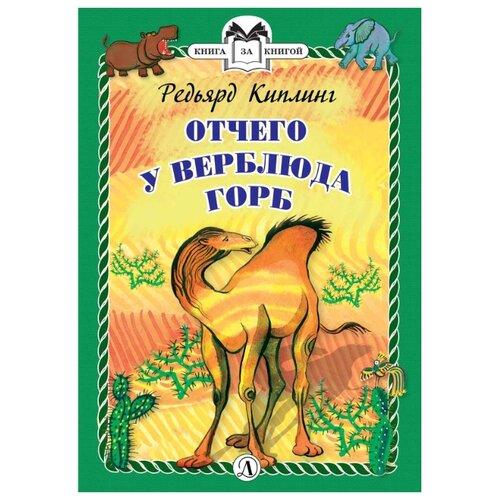 Купить Киплинг Р.Д. Книга за книгой. От чего у верблюда горб , Детская литература, Детская художественная литература