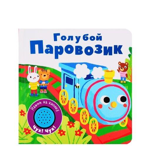 Купить Книжка со звуковой кнопкой. Голубой паровозик, Стрекоза, Книги для малышей