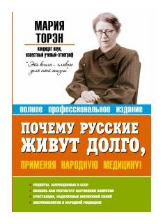 """Торэн М.Д. """"Почему русские живут долго, применяя народную медицину!"""""""