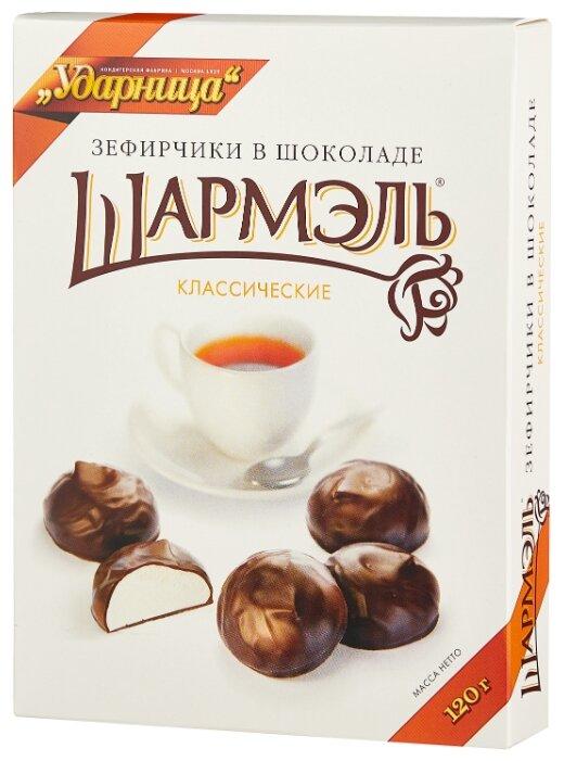 Зефир Шармэль в шоколаде классические 120 г