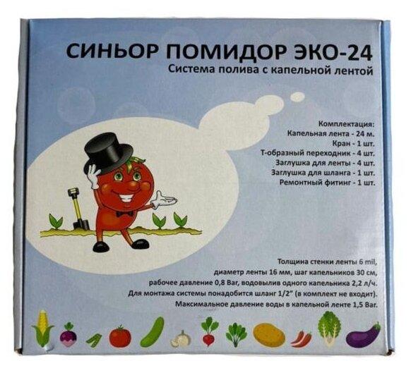 Синьор Помидор Набор капельного полива Эко 24, длина шланга:24 м, кол-во растений: 80 шт.