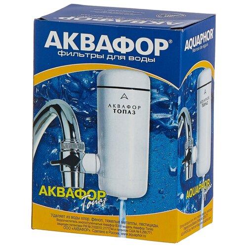 Фильтр насадка на кран Аквафор Топаз фильтр насадка на кран гейзер