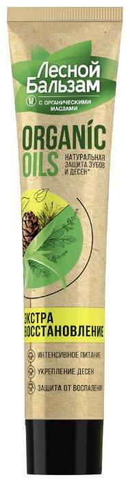 Купить Зубная паста Лесной бальзам Organic Oils Экстра восстановление с органическими маслами и алоэ, 75 мл по низкой цене с доставкой из Яндекс.Маркета (бывший Беру)