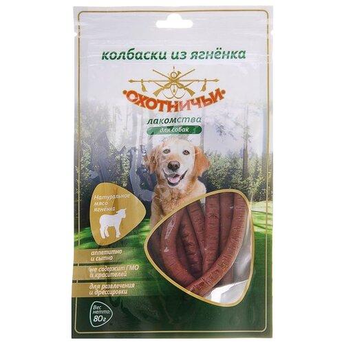 Лакомство для собак Охотничьи Лакомства Колбаски из ягненка, 80 г лакомство для собак охотничьи лакомства для мелких пород колбаски из цыпленка 50 г
