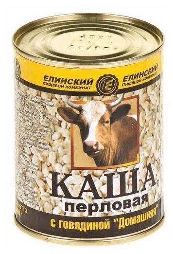 Елинский Каша перловая с говядиной Домашняя 340 г