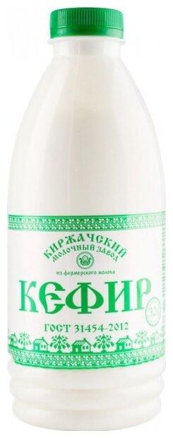 Киржачский молочный завод Кефир 3.2%