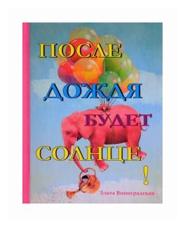 "Виноградская Злата ""После дождя будет солнце!"""
