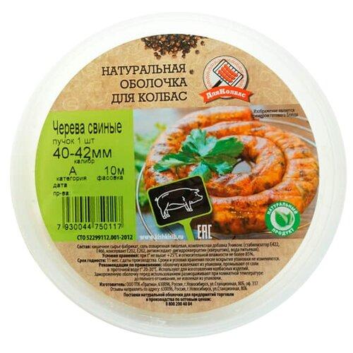 ДляКолбас Черева свиные 40-42 категория А 10 м