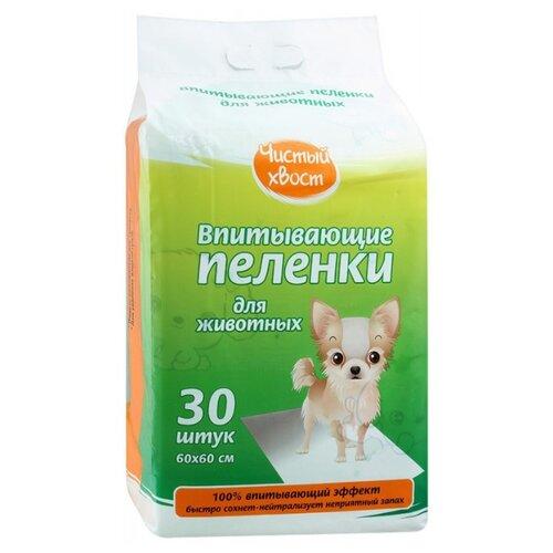 Пеленки для собак впитывающие Чистый хвост 56488/CT606030 60х60 см 30 шт. пеленки для собак впитывающие чистый хвост 68636 ct4560200 60х45 см 200 шт