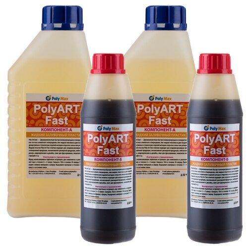 Жидкий заливочный пластик Poly Art Fast 3,2 кг быстро застывающий