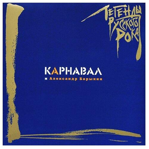 Карнавал. Легенды русского рока (CD)