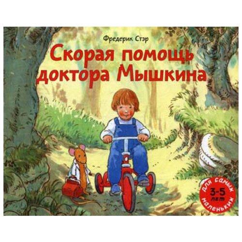 Купить Стэр Ф. Скорая помощь доктора Мышкина , Мелик-Пашаев, Детская художественная литература
