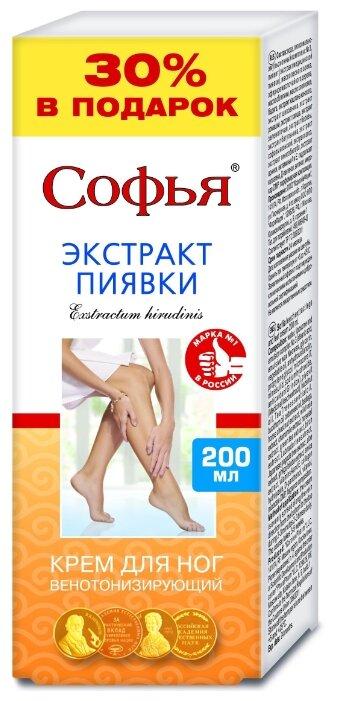 Софья Экстракт пиявки крем для ног 200 мл