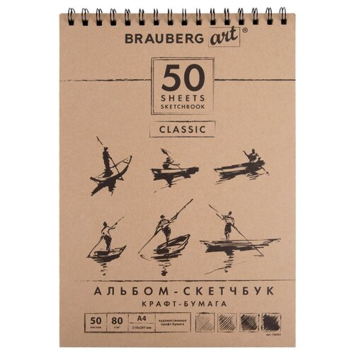 Фото - Скетчбук для эскизов и графики BRAUBERG Art Classic 29.7 х 21 см (A4), 80 г/м², 50 л. скетчбук для зарисовок royal talens art creation 29 7 х 21 см a4 140 г м² 80 л черный
