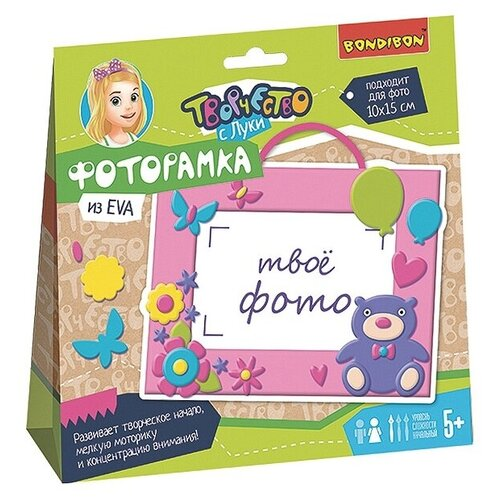 BONDIBON Набор для творчества Фоторамка для девочек (ВВ3099)