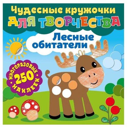 Фото - Книжка с наклейками Чудесные кружочки для творчества. Лесные обитатели nd play потешки раскладушки лесные тропинки
