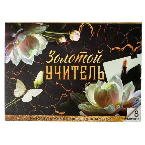 Купить ArtFox набор блоков для записей с липким краем Золотой учитель (4732918) черный/золотистый, Бумага для заметок