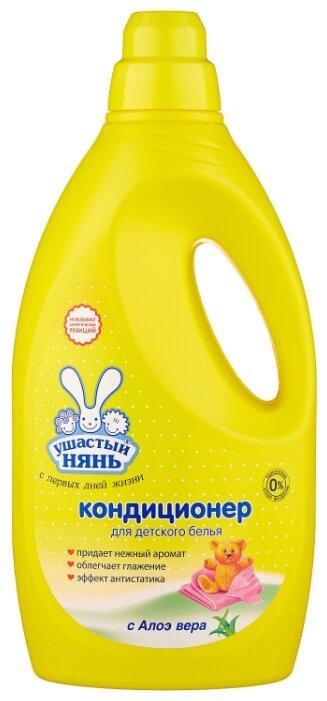 Купить Ушастый Нянь Кондиционер для детского белья с Алоэ вера, 2 л по низкой цене с доставкой из Яндекс.Маркета