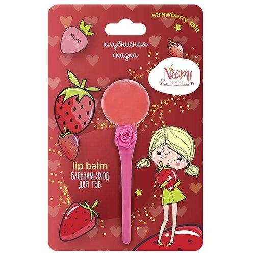 Nomi Детский бальзам для губ Клубничная сказка solomeya бальзам для губ полноразмерный продукт