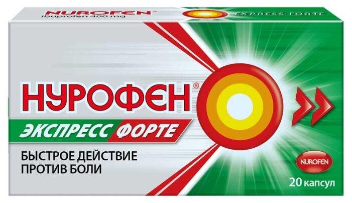 Нурофен Экспресс Форте капс. 400мг №20