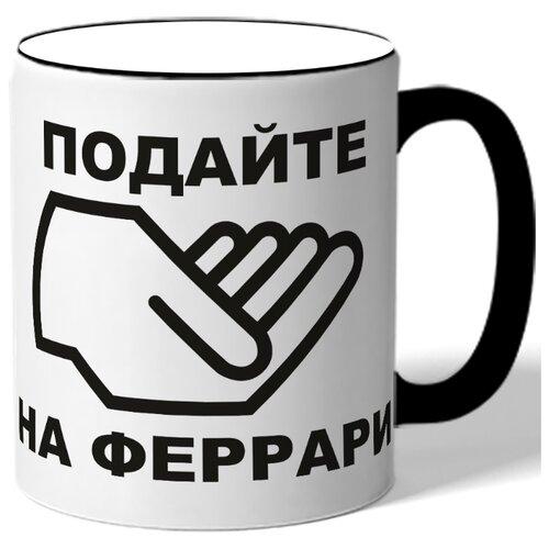 Кружка ПОДАЙТЕ НА ФЕРРАРИ