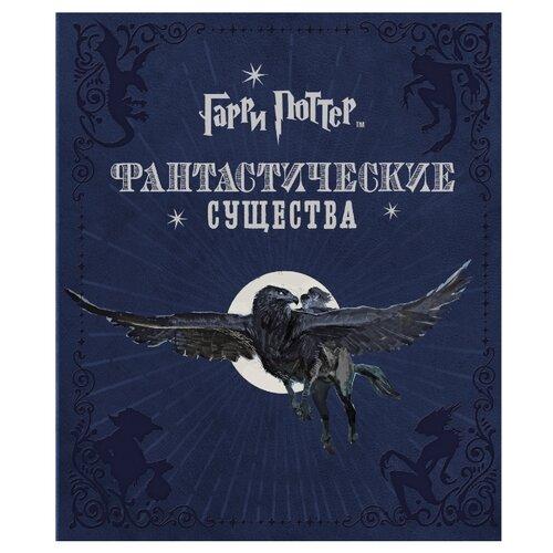 """Ревенсон Дж. """"Гарри Поттер. Фантастические существа"""""""