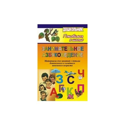 Купить Попова Г.П. Занимательное азбуковедение. Материалы для занятий с детьми дошкольного и младшего школьного возраста , Учитель, Учебные пособия
