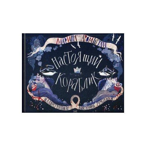 Купить Аромштам М. Настоящий кораблик , Манн, Иванов и Фербер, Детская художественная литература