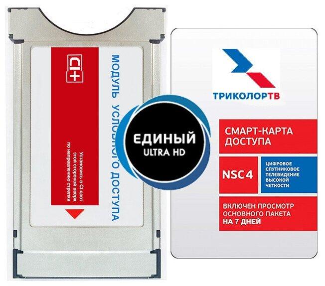 Комплект спутникового ТВ Триколор CAM Cl+ и сма... — купить по выгодной цене на Яндекс.Маркете
