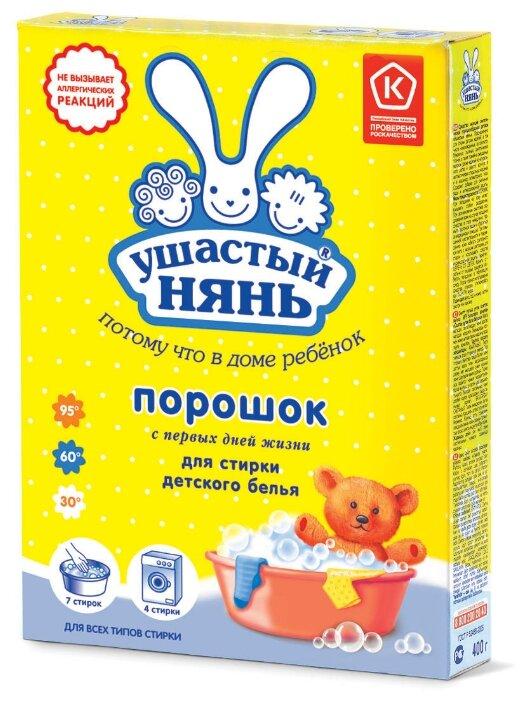Купить Стиральный порошок Ушастый Нянь для стирки детского белья, картонная пачка, 0.4 кг по низкой цене с доставкой из Яндекс.Маркета