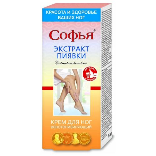 Софья Крем для ног Экстракт пиявки 75 мл туба