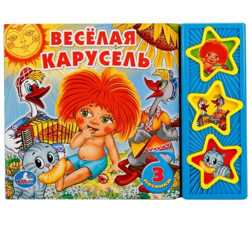 Поющие звездочки. Веселая карусель (3 музыкальные кнопки), Умка, Книги для малышей  - купить со скидкой