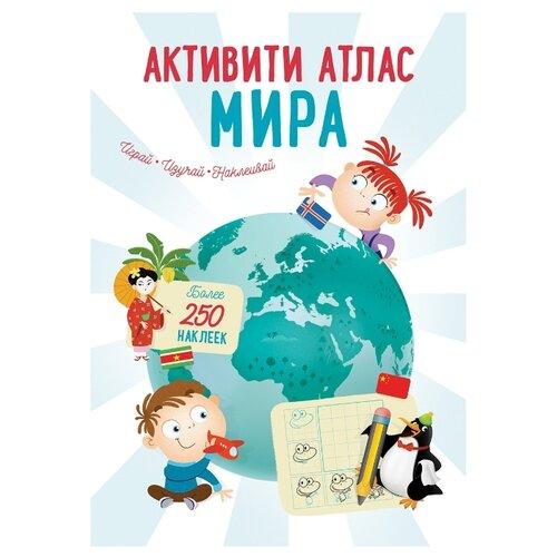 "Гагарина М. ""Активити Атлас. Атлас мира"""