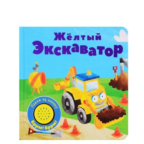 Купить Книжка со звуковой кнопкой. Желтый экскаватор, Стрекоза, Книги для малышей