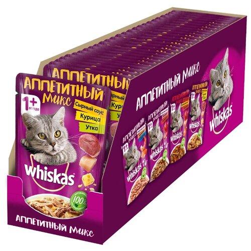 Влажный корм для кошек Whiskas Аппетитный микс для здоровья кожи и блеска шерсти, с уткой, с курицей 24шт. х 85 г (кусочки в соусе) влажный корм для кошек herbax аппетитный кролик в соусе с травами 24 шт 0 1 кг 24шт х 100 г