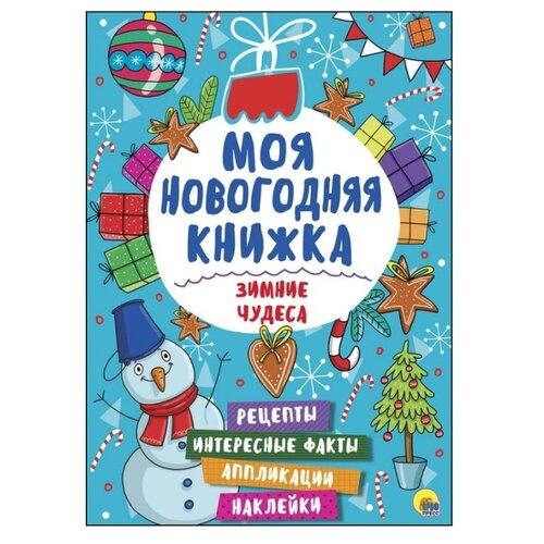 Купить Книжка с наклейками Моя новогодняя книжка. Зимние чудеса , Prof-Press, Книжки с наклейками