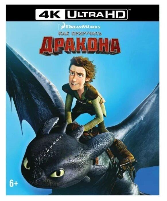 Как приручить дракона (Blu-ray 4K)
