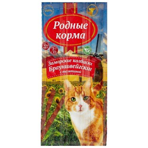 Лакомство для кошек Родные корма Заморские колбаски Брауншвейгские с телятиной, 5г х 3шт. в уп. 15 г