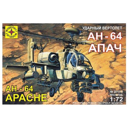 Купить Сборная модель Моделист Ударный вертолет АН-64 Апач (207210) 1:72, Сборные модели