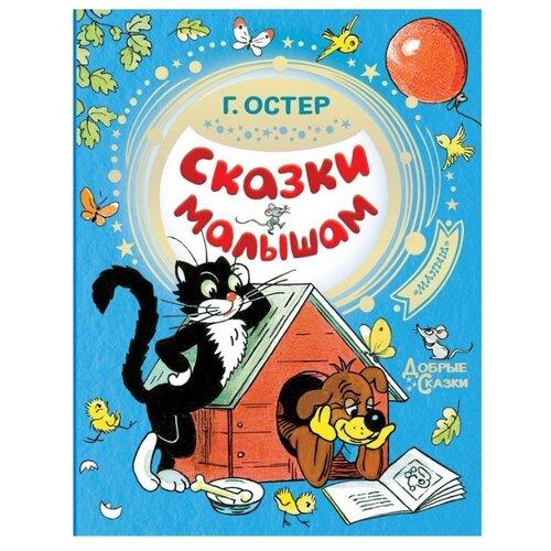 Купить Остер Г.Б. Добрые сказки. Сказки малышам , АСТ, Детская художественная литература