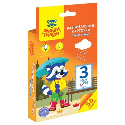Купить Набор карточек Мульти-Пульти Учим буквы РК_33562 36 шт., Дидактические карточки