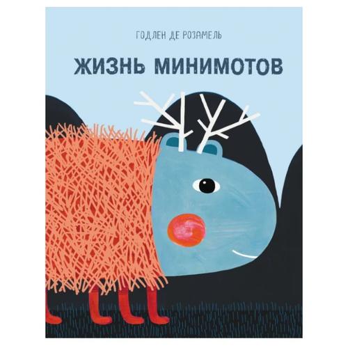 Купить Де Розамель Г. Жизнь минимотов , Манн, Иванов и Фербер, Детская художественная литература