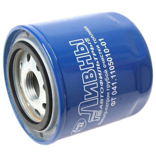 Топливный фильтр ЛААЗ 041.1105010-01